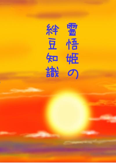 霊悟姫の絆豆知識