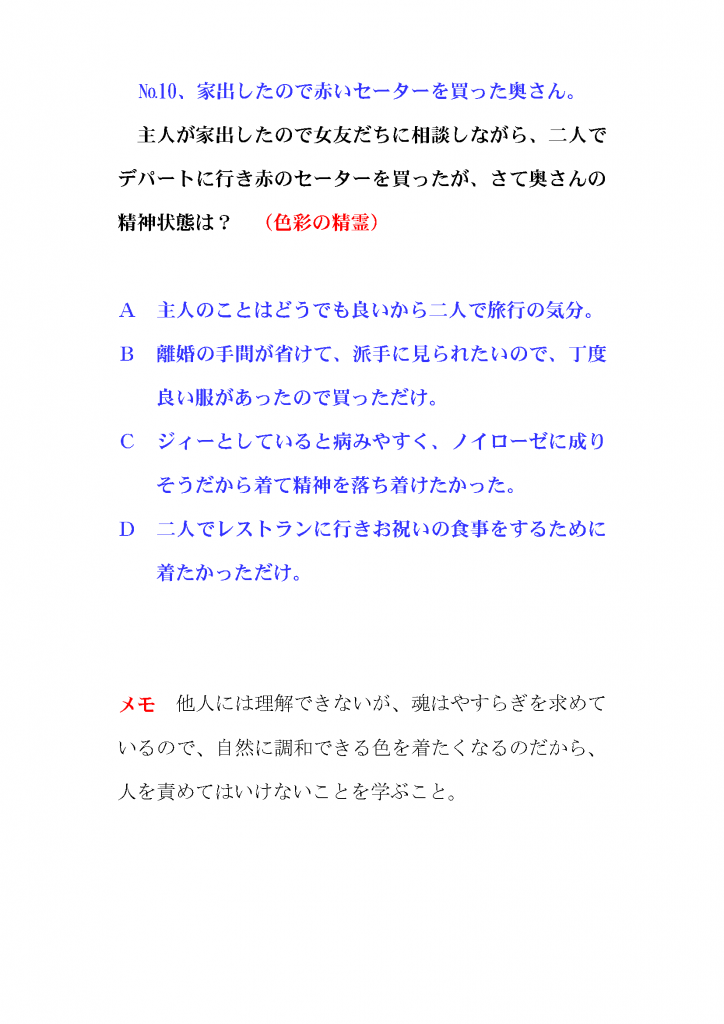占いチャレンジ10