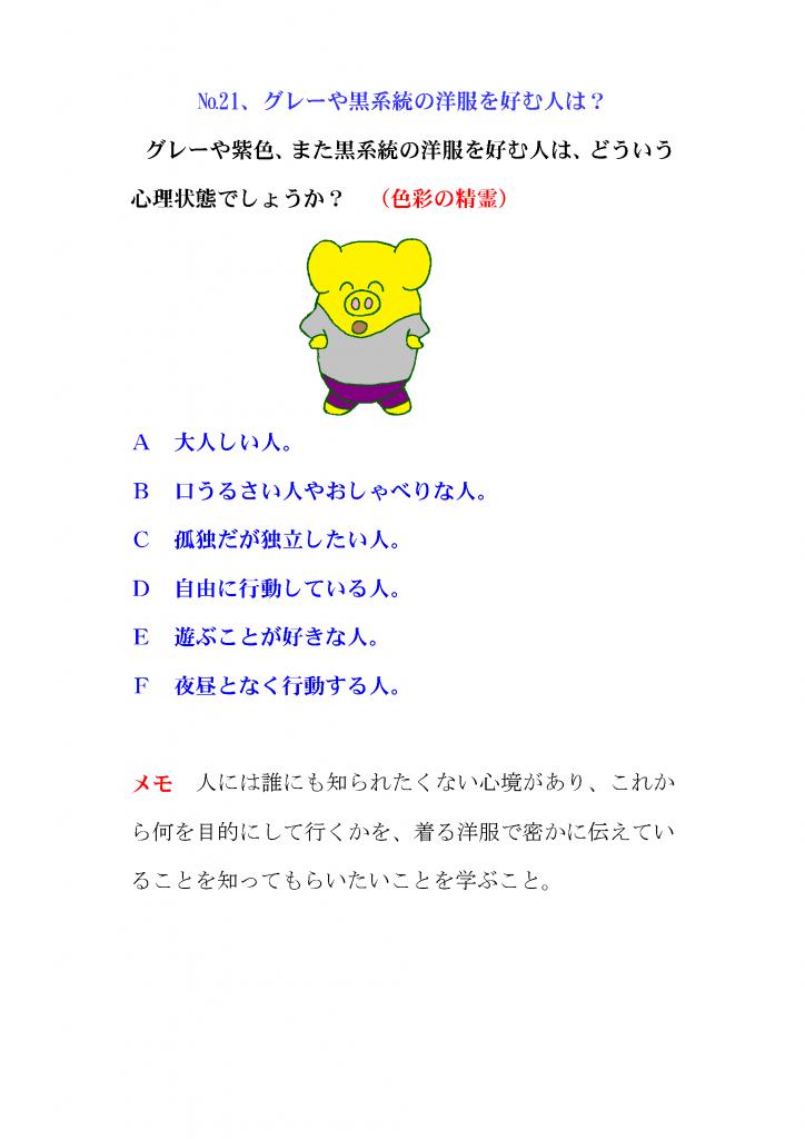 占いチャレンジ21