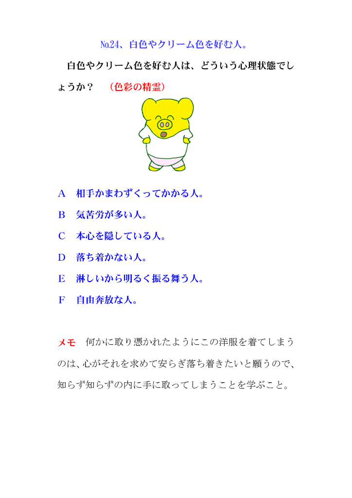 占いチャレンジ24