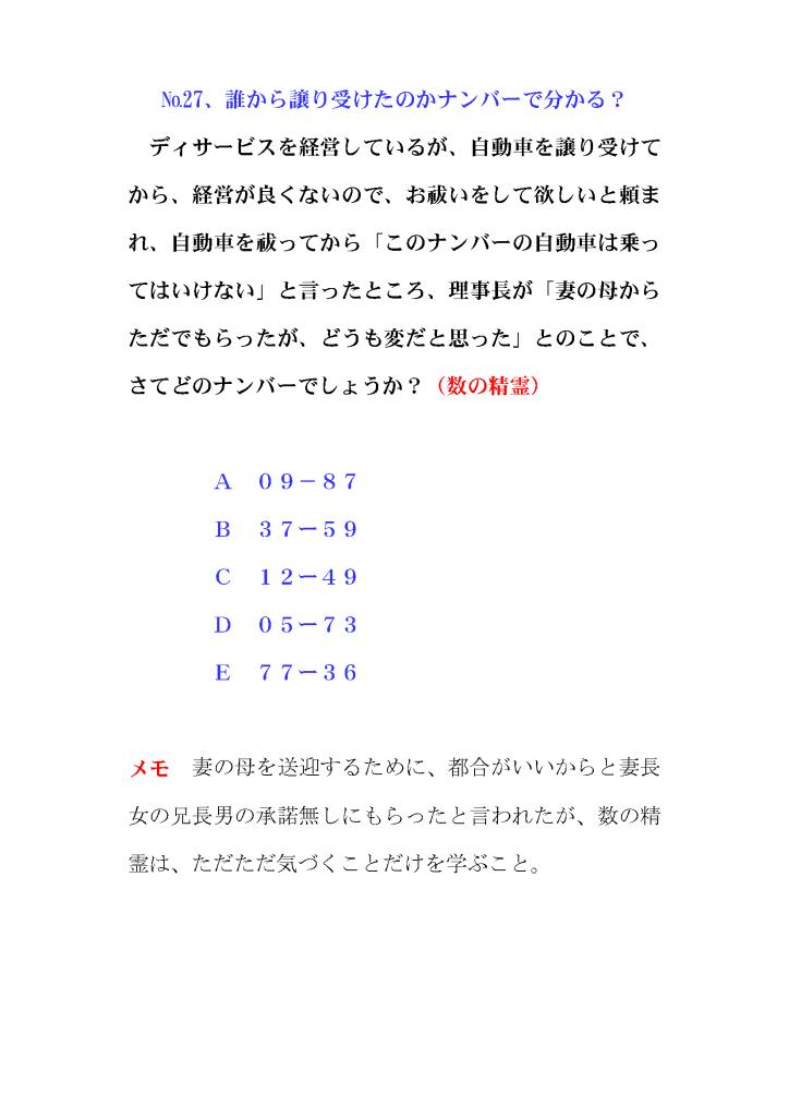 占いチャレンジ27