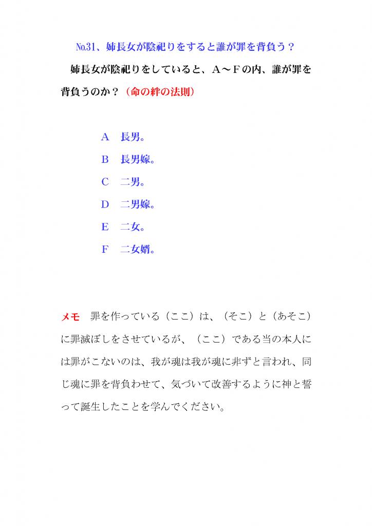 占いチャレンジ31