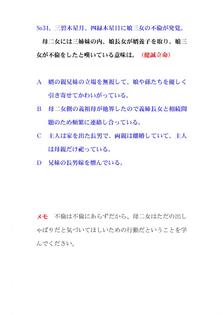 占いチャレンジ34
