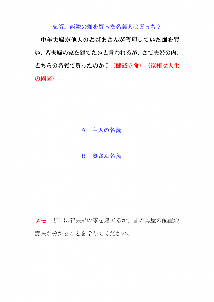 占いチャレンジ37