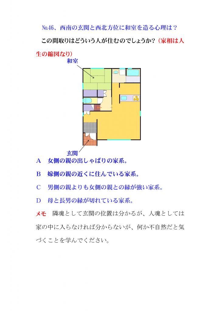 占いチャレンジ46