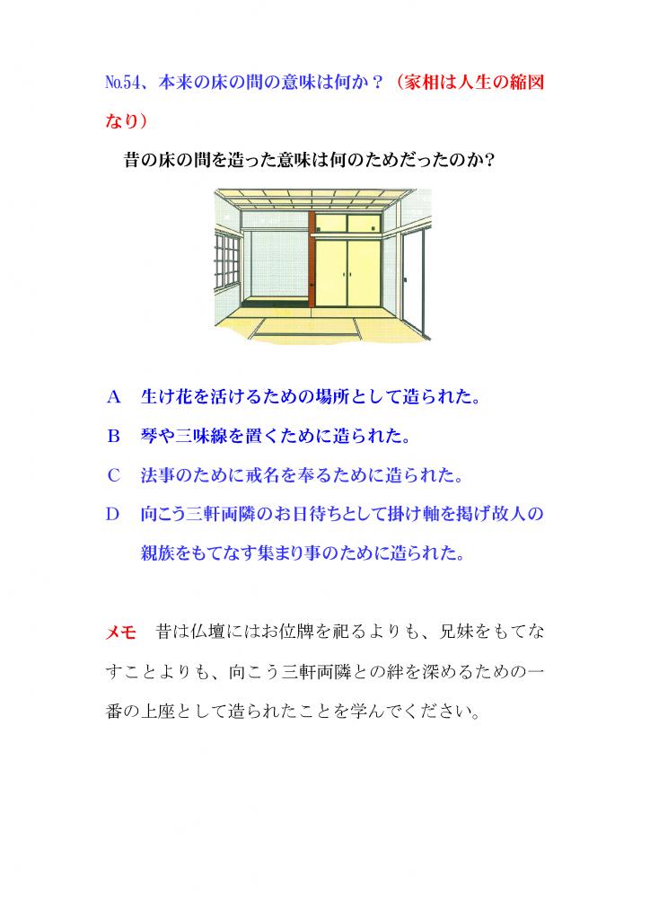占いチャレンジ54