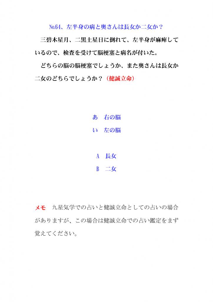 占いチャレンジ64