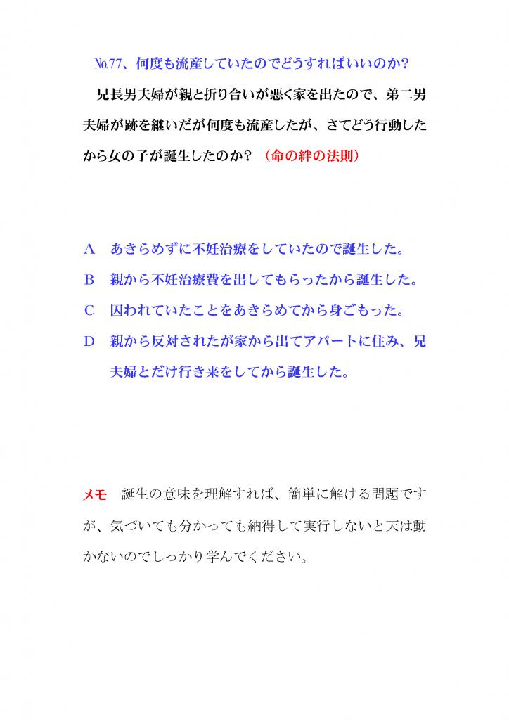 占いチャレンジ77
